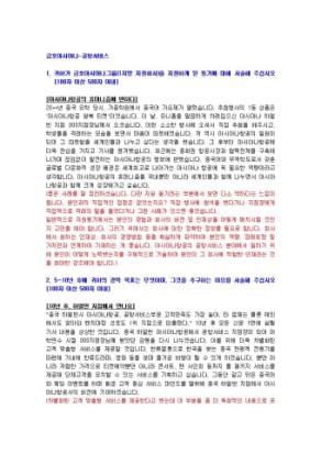 금호아시아나 공항서비스 자기소개서 02 상세 미리보기 1페이지