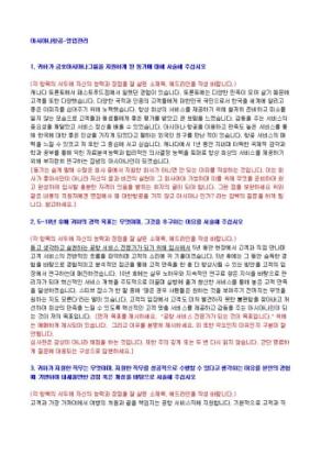 금호아시아나 영업관리 자기소개서 상세 미리보기 1페이지