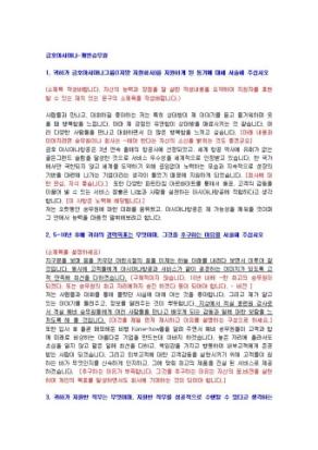 금호아시아나 캐빈승무원 자기소개서 01 상세 미리보기 1페이지
