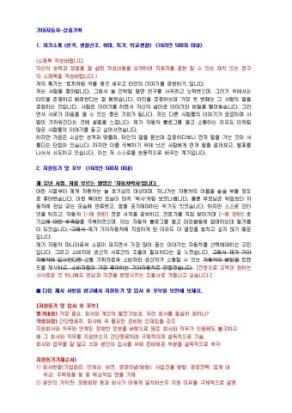 기아자동차 상품기획 자기소개서 상세 미리보기 1페이지