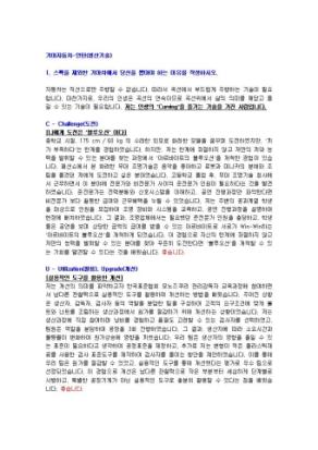 기아자동차 생산관리(인턴) 자기소개서 02 상세 미리보기 1페이지
