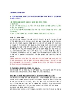 기아자동차 생산관리(인턴) 자기소개서 04 상세 미리보기 1페이지