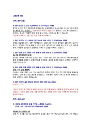 기업은행 은행원 자기소개서 01 상세 미리보기 1페이지