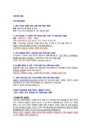 기업은행 은행원 자기소개서 03 상세 미리보기 1페이지