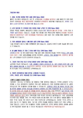 기업은행 은행원 자기소개서 04 상세 미리보기 1페이지