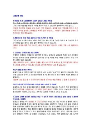 기업은행 은행원 자기소개서 05 상세 미리보기 1페이지