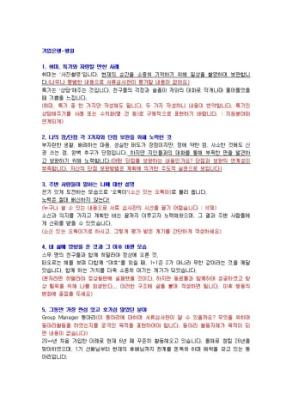기업은행 은행원 자기소개서 07 상세 미리보기 1페이지