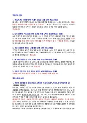 기업은행 은행원 자기소개서 12 상세 미리보기 1페이지