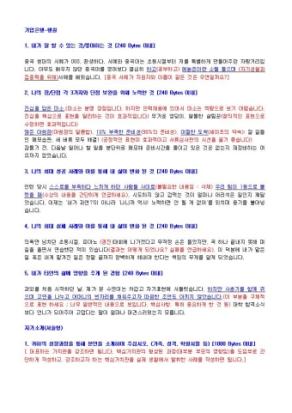 기업은행 은행원 자기소개서 15 상세 미리보기 1페이지