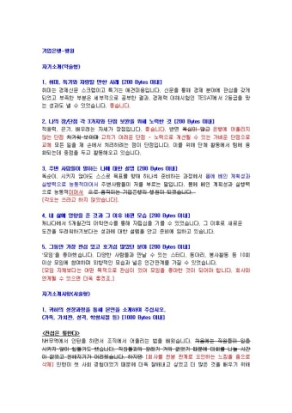 기업은행 은행원 자기소개서 19 상세 미리보기 1페이지