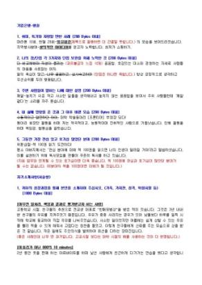 기업은행 은행원 자기소개서 23 상세 미리보기 1페이지