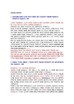 남양유업 생산관리 자기소개서 상세 미리보기 1페이지