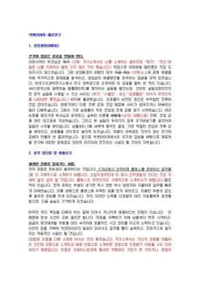 넥센타이어 재료연구 자기소개서 상세 미리보기 1페이지