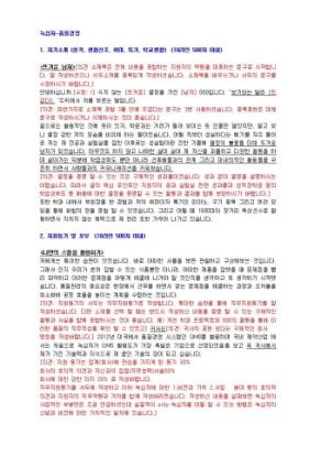 녹십자 품질경영 자기소개서 상세 미리보기 1페이지