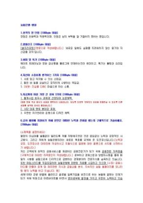 농협은행 은행원 자기소개서 02 상세 미리보기 1페이지