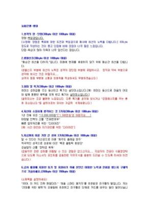 농협은행 은행원 자기소개서 06 상세 미리보기 1페이지