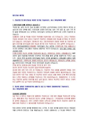 대우건설 재무팀 자기소개서 상세 미리보기 1페이지