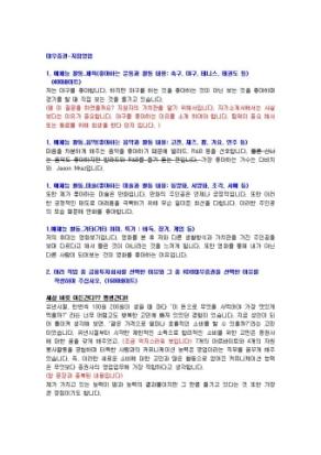 대우증권 지점영업 자기소개서 상세 미리보기 1페이지