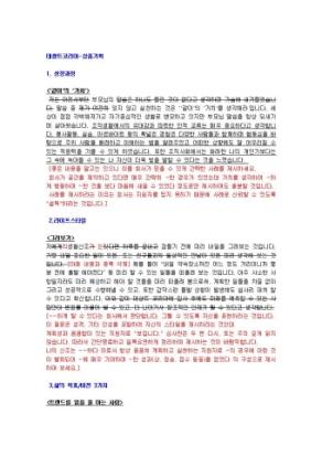 데쌍트코리아 상품기획 자기소개서 상세 미리보기 1페이지