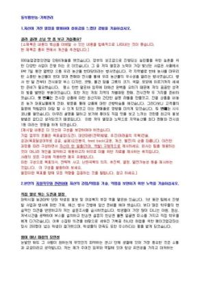 동부팜한농 기획관리 자기소개서 상세 미리보기 1페이지