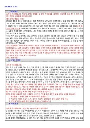 동부팜한농 연구소 자기소개서 상세 미리보기 1페이지