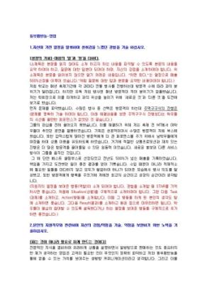 동부팜한농 영업 자기소개서 상세 미리보기 1페이지