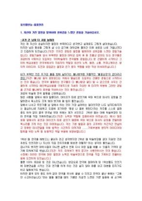 동부팜한농 품질관리 자기소개서 상세 미리보기 1페이지