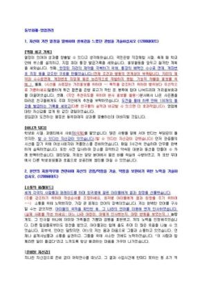 동부화재 영업관리 자기소개서 01 상세 미리보기 1페이지