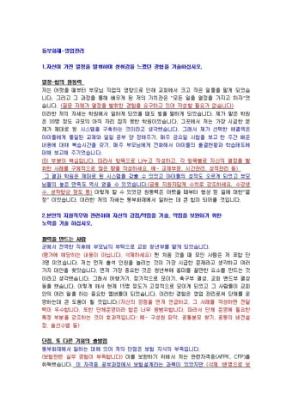 동부화재 영업관리 자기소개서 03 상세 미리보기 1페이지