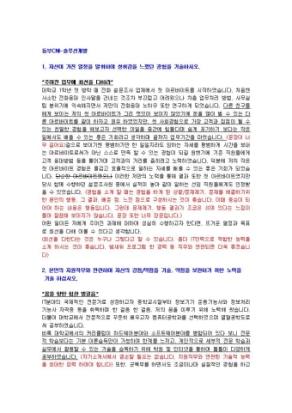 동부CNI 솔루션개발 자기소개서 상세 미리보기 1페이지