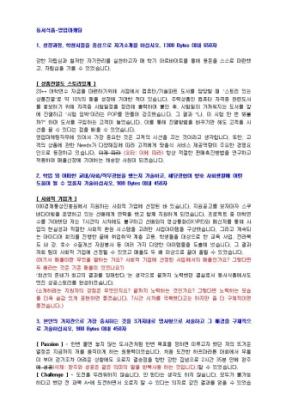 동서식품 영업마케팅 자기소개서 상세 미리보기 1페이지