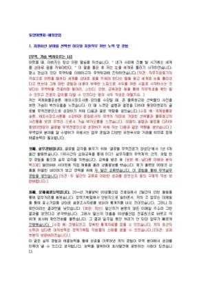 동양이엔피 해외영업 자기소개서 상세 미리보기 1페이지