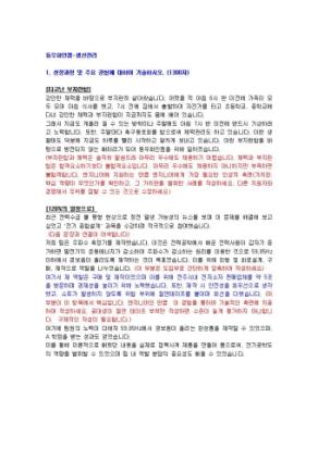 동우화인켐 생산관리 자기소개서 02 상세 미리보기 1페이지