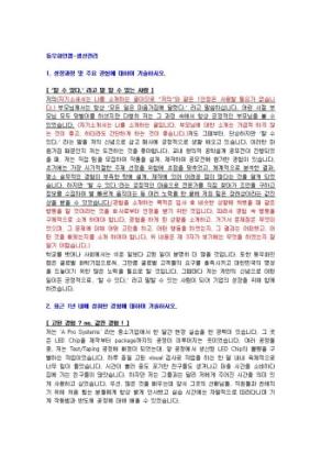 동우화인켐 생산관리 자기소개서 03 상세 미리보기 1페이지