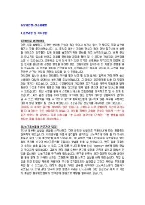 동우화인켐 신소재개발 자기소개서 상세 미리보기 1페이지
