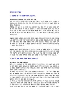 동우화인켐 연구개발 자기소개서 01 상세 미리보기 1페이지