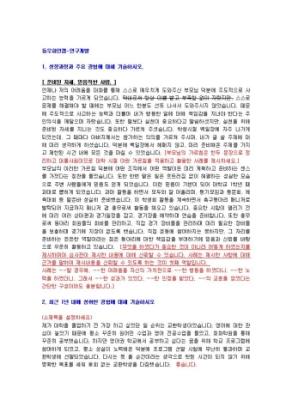 동우화인켐 연구개발 자기소개서 02 상세 미리보기 1페이지