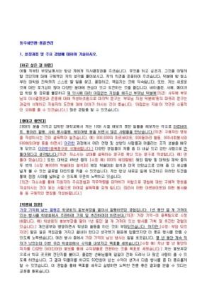 동우화인켐 품질관리 자기소개서 상세 미리보기 1페이지