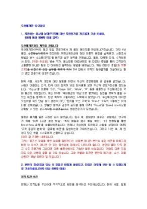 두산매거진 광고영업 자기소개서 상세 미리보기 1페이지