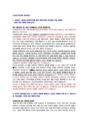 두산인프라코어 생산관리 자기소개서 03 상세 미리보기 1페이지