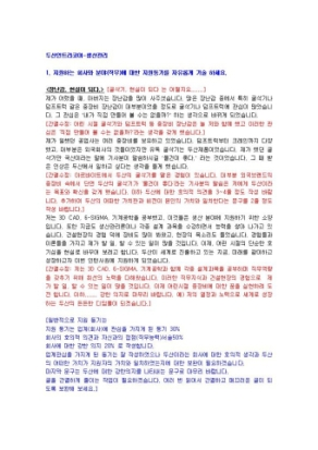 두산인프라코어 생산관리 자기소개서 04 상세 미리보기 1페이지