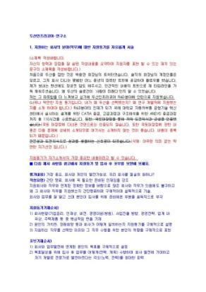 두산인프라코어 연구소 자기소개서 02 상세 미리보기 1페이지