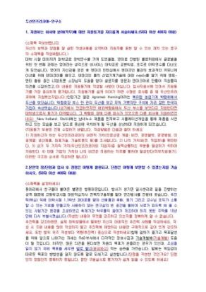 두산인프라코어 연구소 자기소개서 03 상세 미리보기 1페이지