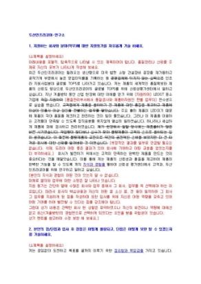 두산인프라코어 연구소 자기소개서 04 상세 미리보기 1페이지