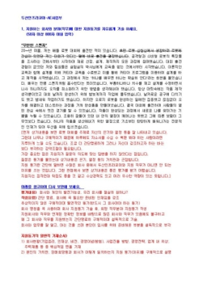 두산인프라코어 AE사업부 자기소개서 상세 미리보기 1페이지