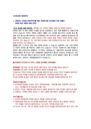 두산중공업 품질관리 자기소개서 상세 미리보기 1페이지
