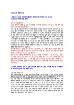 두산중공업 플랜트건설 자기소개서 상세 미리보기 1페이지