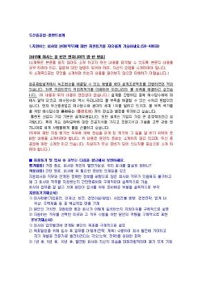 두산중공업 플랜트설계 자기소개서 01 상세 미리보기 1페이지