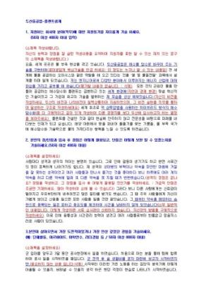 두산중공업 플랜트설계 자기소개서 02 상세 미리보기 1페이지