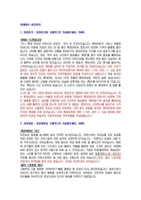 롯데마트 생산관리 자기소개서 상세 미리보기 1페이지